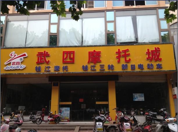 费县浩达摩托销售中心